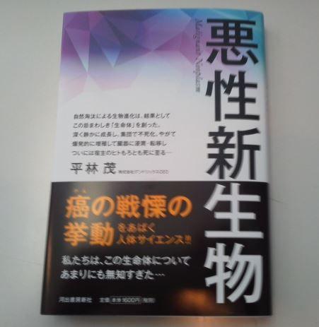 新生物02