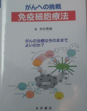 木村先生「免疫細胞療法」