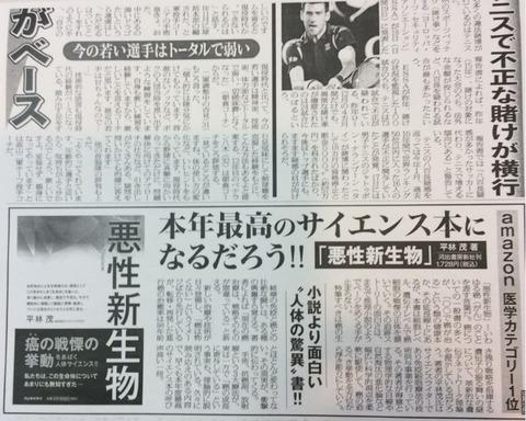 『悪性新生物』_日刊ゲンダイ