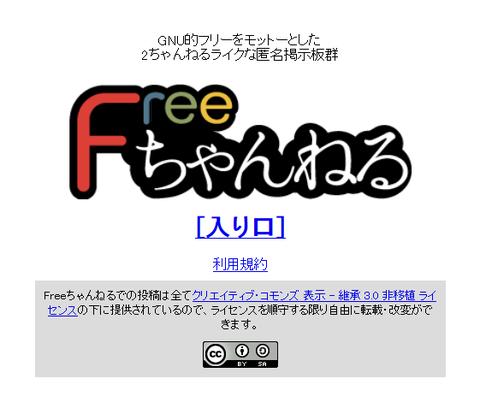 フリーチャンネル