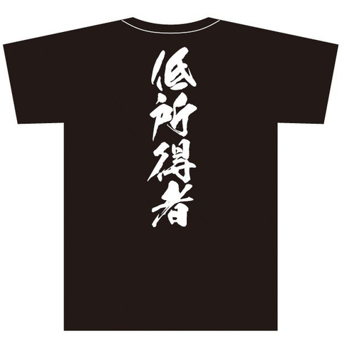 低所得者Tシャツ