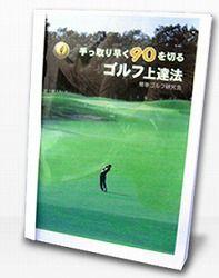 golfikeda11