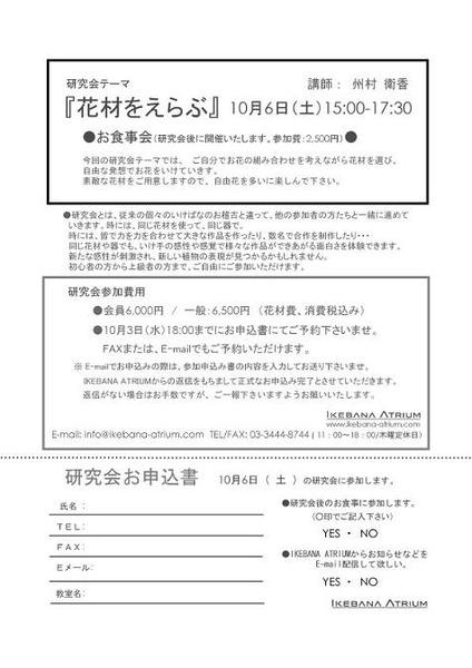 20121006研究会申込み書