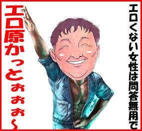 エロ原カット2