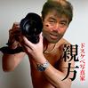 ドスケベ写真家親方
