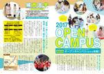 編集① オープンキャンパス