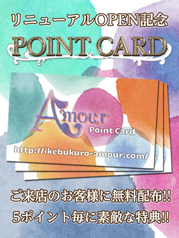 amour_pointcard_info_cast