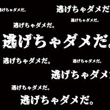 jikaiyokoku6