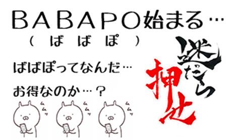 ばばぽバナー800