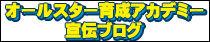 「オールスター育成アカデミー」のスタッフブログ