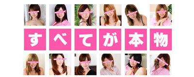 東京池袋の性感エステ風俗 『池袋ボディクリニック I.B.C』