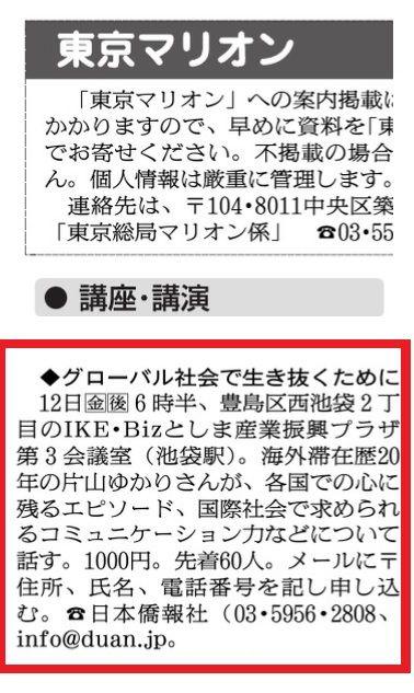 03-20190403朝日新聞片山ユカリ先生講演会案内