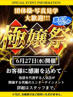 ls_goku_cast_date