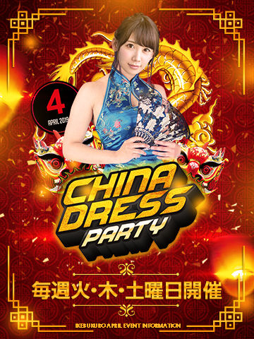chinadress_HP_cast_360_480