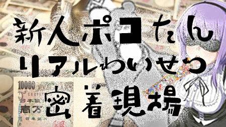 ぽこバナー450-253
