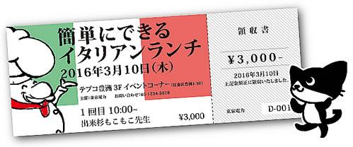 座席指定券_セミナー