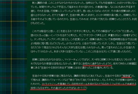 20130603『今でしょ』の話2改
