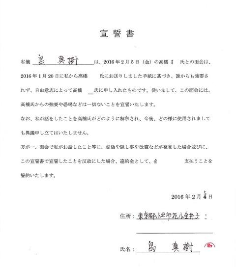 島田宣誓書20160205JPG