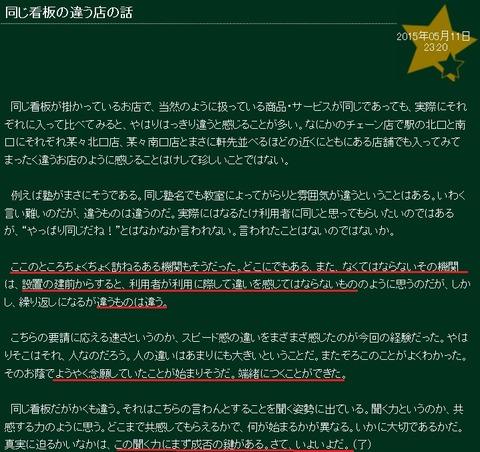 島田ブログ同じ看板の違う店の話改