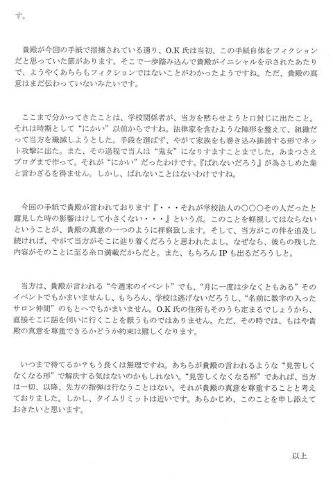 21通目(2)_26通匿名手紙