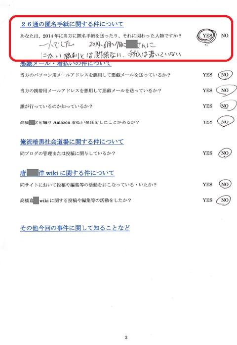 島田ヒアリング回答3