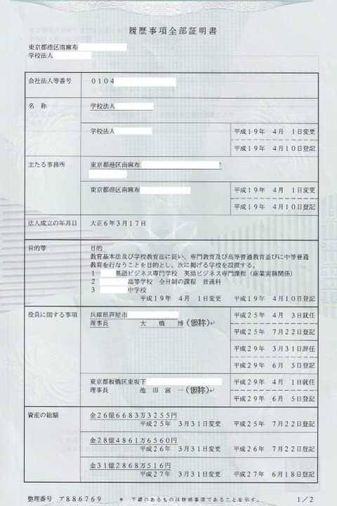 広尾学園登記簿20170725 マスキング