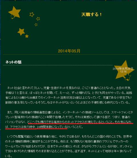20140526ネットの話_1改