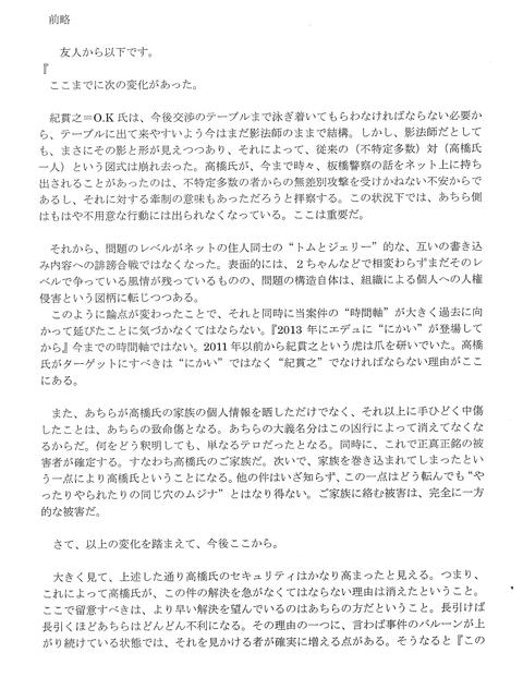 24通目(1)_26通匿名手紙
