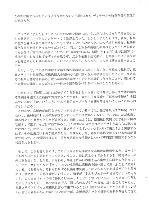 24通目(4)_26通匿名手紙