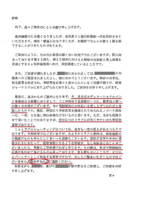 大橋先生へのマッチポンプ手紙1マスキング
