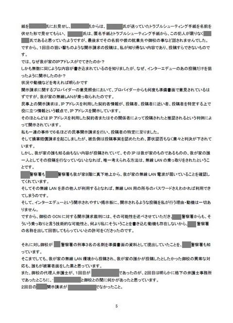20180731池田富一への手紙5マス2