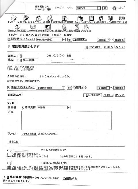 20160121手紙島田真樹4広尾文書ちょっとマスキング