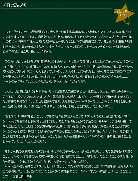 島田ブログ20160215