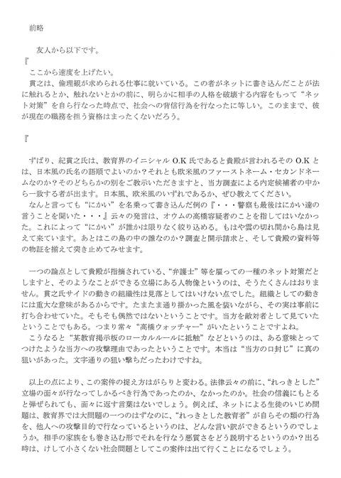 20通目(1)_26通匿名手紙