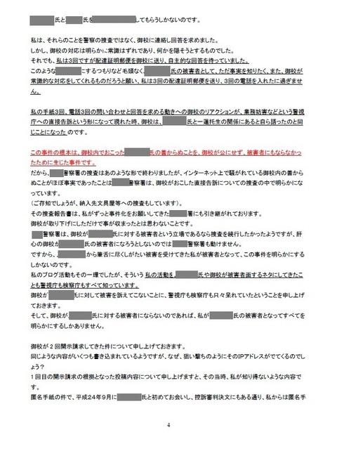 20180731池田富一への手紙4マス2