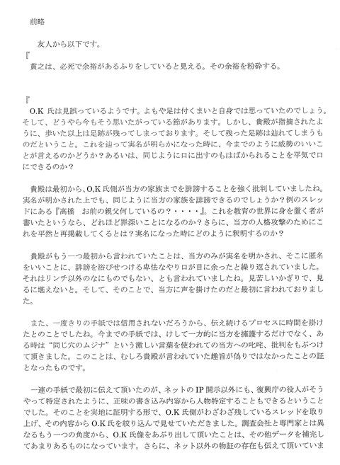 21通目(1)_26通匿名手紙