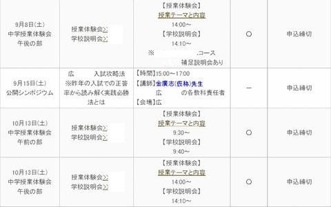 20180915金廣志中学校説明会日程
