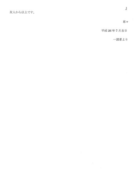 21通目(3)_26通匿名手紙