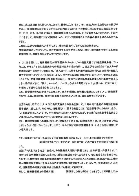 20170407問い合わせ(広尾学園宛)2マス