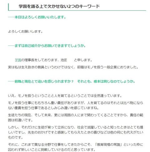 池田インタビュー