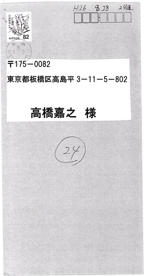 匿名手紙24通目封筒20140828