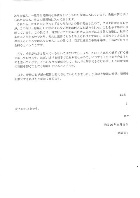 24通目(6)_26通匿名手紙