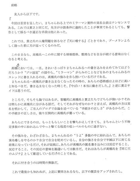19通目(1)_26通匿名手紙