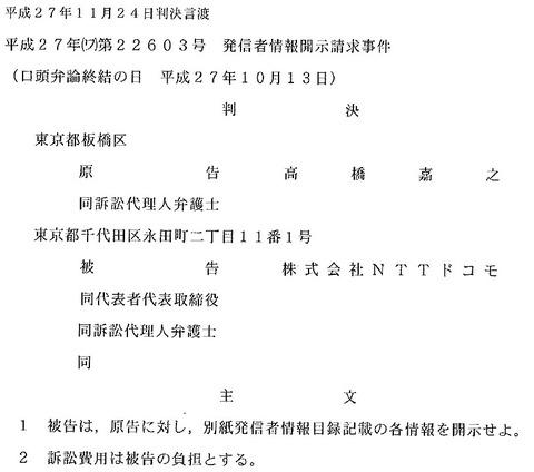 20151124docomo開示判決