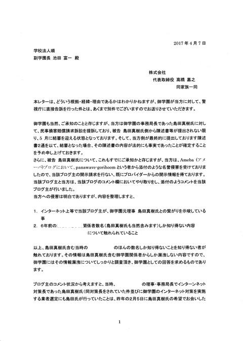 20170407問い合わせ(広尾学園宛)1マス