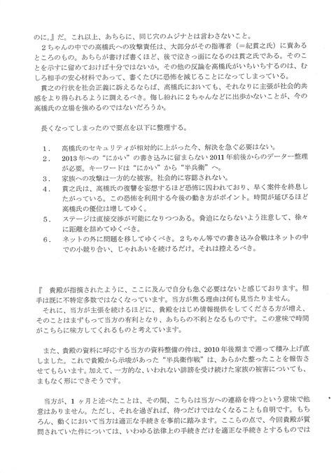 24通目(5)_26通匿名手紙