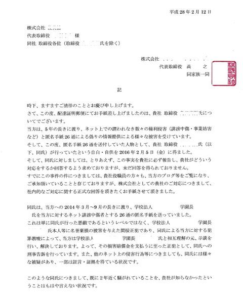 俊英館への配達証明本文20160217その1マス