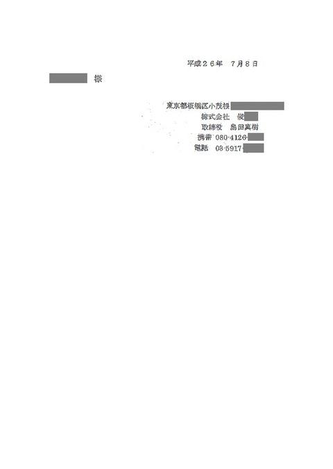大橋先生へのマッチポンプ手紙2マスキング