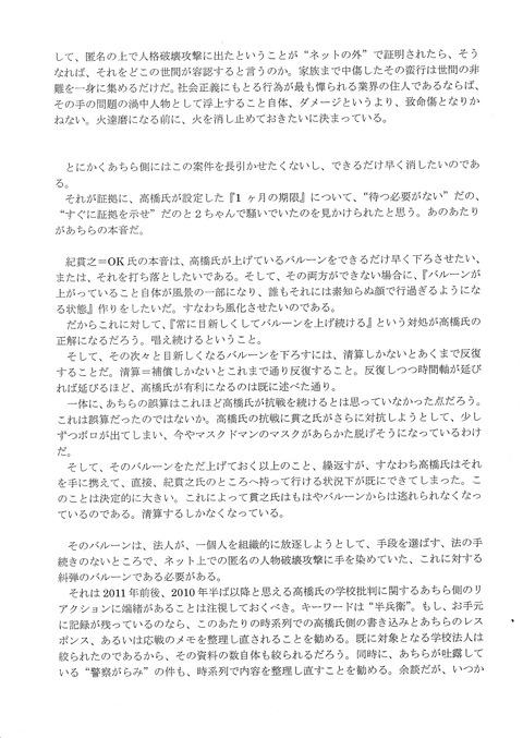 24通目(3)_26通匿名手紙