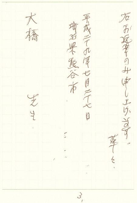 川端理事書簡3マス1